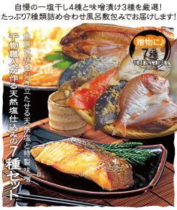 干物漬け魚7種セット