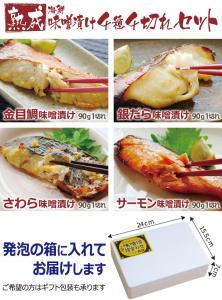 熟成海鮮味噌漬け4種4切れセット