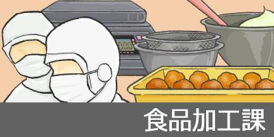 食品加工課