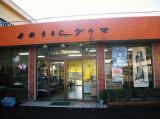 ツカモト民芸センター