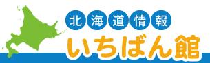 北海道情報いちばん館