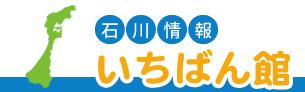 石川情報いちばん館