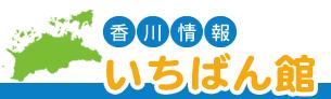 香川情報いちばん館