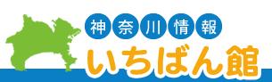神奈川情報いちばん館