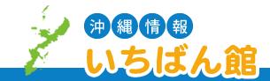 沖縄情報いちばん館